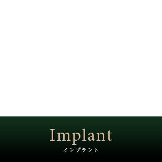 インプラント