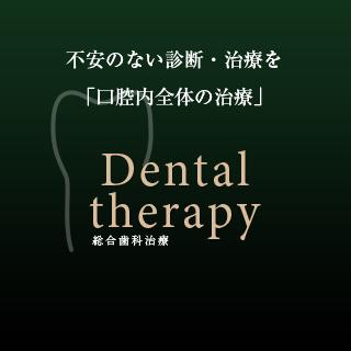 総合歯科治療