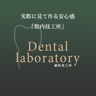 歯科技工所
