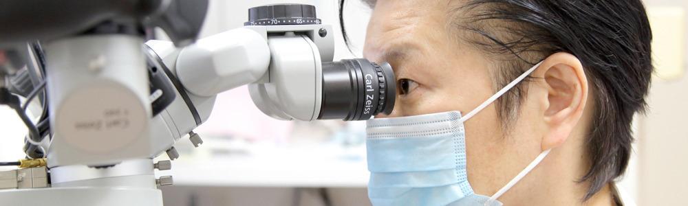 根管治療は、マイクロスコープを使って安全・確実に。